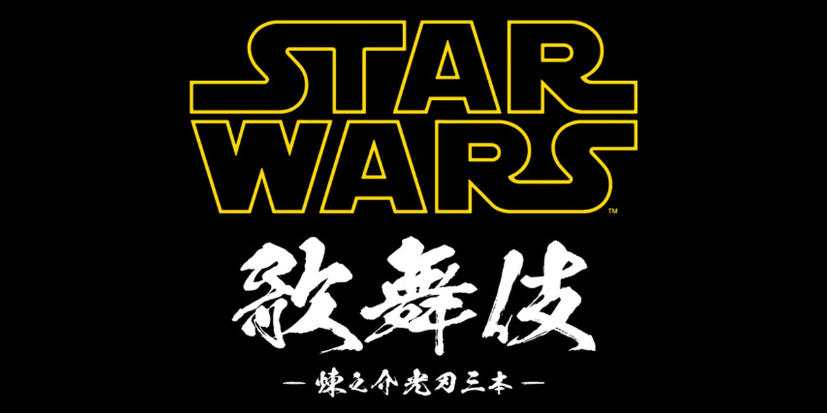 star wars adaptacion oficial teatro kabuki
